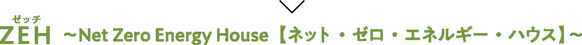 ZEH〜Net Zero EnergyHouse【ネット・ゼロ・エネルギー・ハウス】〜